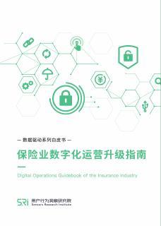 《保险业数字化运营升级指南》