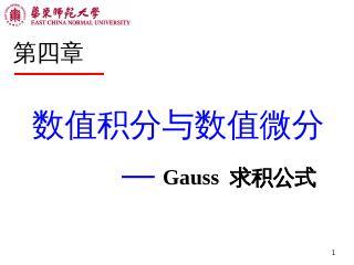 04-Gauss 求积公式