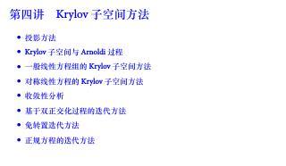 04-Krylov 子空间方法