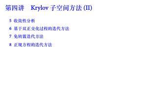 04_Krylov 子空间方法 (II)