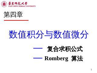 04-复合求积公式-Romberg 算法