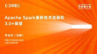 Apache Spark最新技术进展和3....