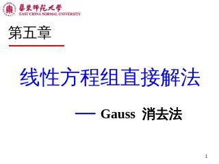 05-Gauss 消去法