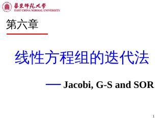 06-线性方程组的迭代法--Jacobi,...