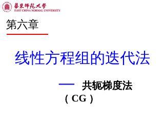 06-线性方程组的迭代法--共轭梯度法(CG)