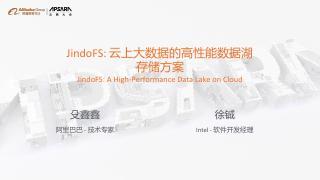 云上大数据的一种高性能数据湖存储方案