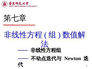 07-非线性方程组-不动点迭代与 Newt...