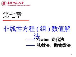 07-Newton 迭代法-弦截法、抛物线法