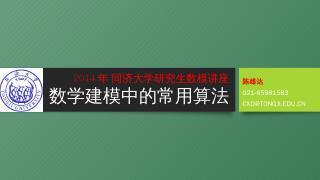 陈雄达 - 同济大学数学系