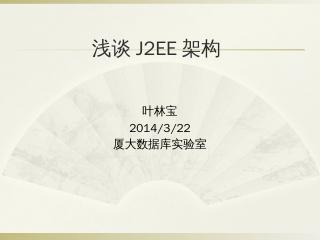 浅谈J2EE架构 - 厦门大学数据库实验室