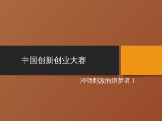 中国创新创业大赛.pptx