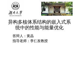 黄晶毕业答辩 - 嵌入式与网络计算湖南省重...