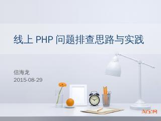 线上PHP问题排查思路与实践