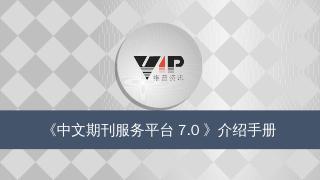 维普期刊服务平台7.0介绍手册