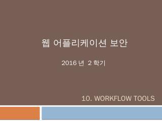 강의자료 10. Workflow (19장)
