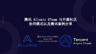 11.毛宝龙-腾讯AlluxioOTeam...