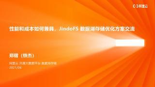 12-郑锴-大数据 meetup