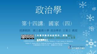 政黨得票 - 臺大開放式課程 - 國立臺灣大學