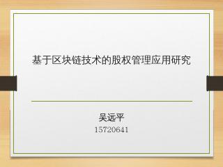 基于区块链技术的股权管理应用研究 吴远平 ...