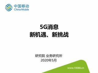 5G消息,会是下一个风口么?| 5G加速跑...