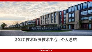 周凤——2017技术服务技术中心总结
