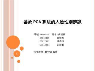 17 PCA將影像降維
