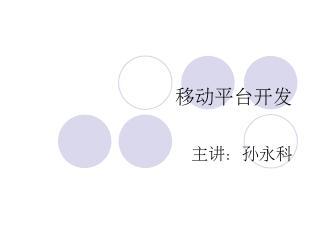 第1章Android开发起步.pptx