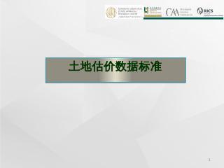 1、土地估价数据标准.pptx - 上海市...