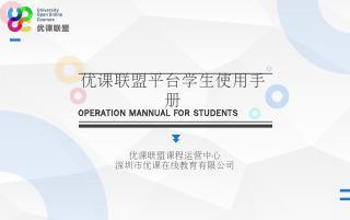 附件1:优课联盟平台学生使用手册.pptx