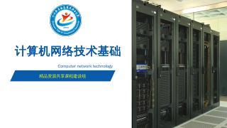 计算机网络体系结构的概述 - 精品课程