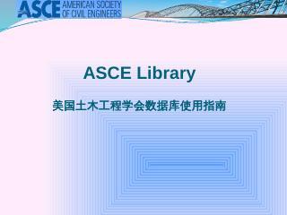 ASCE数据库使用指南 - 合肥工业大学图书馆