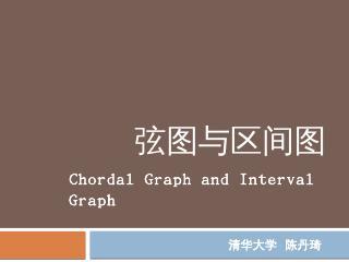 2009年1月全国信息学冬令营讲稿Cliq...