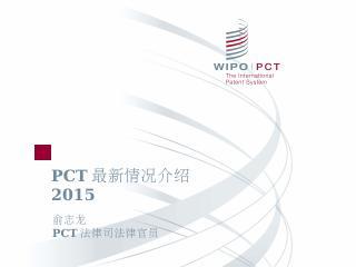 2014年受理的PCT申请 - WIPO