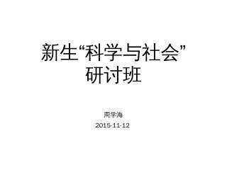 """新生""""科学与社会"""" 研讨班 周学海 201..."""