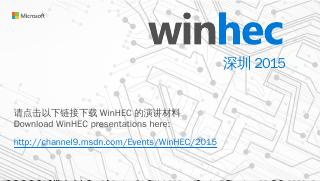 深圳 2015 请点击以下链接下载WinH...