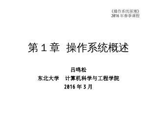 吕鸣松东北大学计算机科学与工程学院2016...