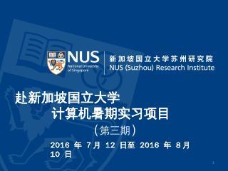 2016 新加坡国立大学暑期实习项目_大二...