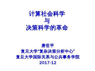 20171207090838972