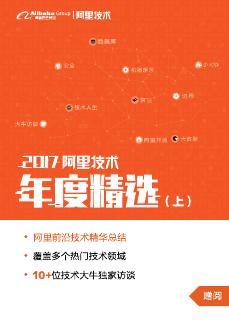 2017-阿里技术精选上册