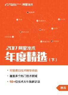 2017-阿里技术精选下册