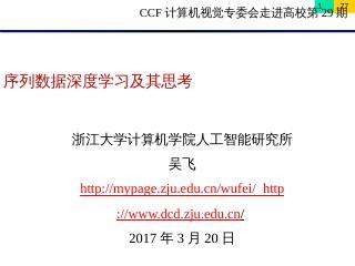 2017年-第29期-上海交通大学-吴飞 ...