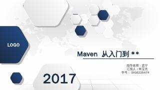 2017 LOGO Maven 从入门到