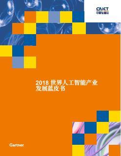 2018世界人工智能产业发展蓝皮书