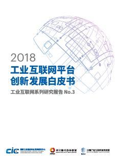 2018-工业互联网平台创新发展白皮书