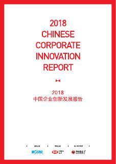 2018中国企业创新发展报告