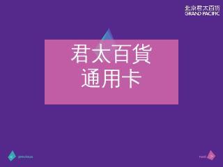 2018年君太百货通用卡0620.pptx