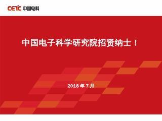 中国电子科学研究院招贤纳士! 2018年7...