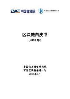 中国信通院--区块链白皮书(2018)