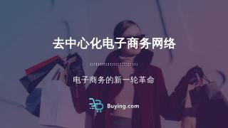 2018 年第三季度 - Buying.com
