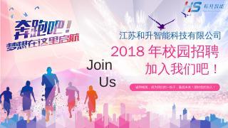 江苏和升智能科技有限公司2018校园招聘....